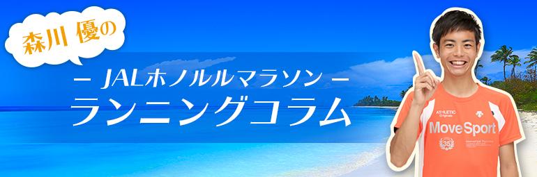 森川優のJALホノルルマラソン ランニングコラム